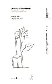 Gianfranco Lauretano - Preghiera nel corpo - Edizione Russa